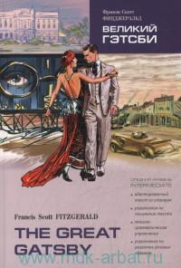 Великий Гэтсби = The Great Gatsby : книга для чтения на английском языке : средний уровень