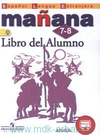 Испанский язык : второй иностранный язык : 7-8-й классы : учебник для общеобразовательных организаций = Manana. Espanol Lengua Extranjera : Libro del Alumno : 7-8 (ФГОС)