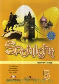 Английский язык : 5-й класс : книга для учителя : пособие для общеобразовательных организаций = Spotlight 5 : Teacher's Book