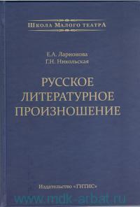 Русское литературное произношение : учебно-методическое пособие для студентов и педагогов театральных вузов