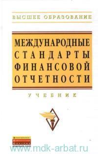 Международные стандарты финансовой отчетности : учебник (ФГОС 3-го поколения)
