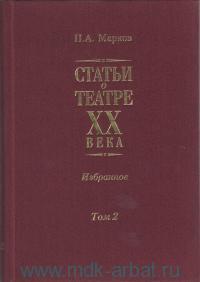 Статьи о театре XX века : избранное. В 2 т. Т.2