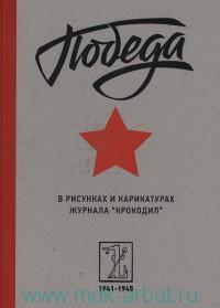 """Победа в рисунках и карикатурах журнала """"Крокодил"""" 1941-1945"""