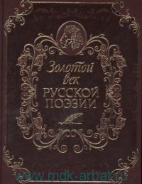 Золотой век русской поэзии : сборник стихотворений