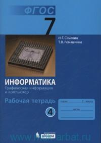 Информатика : рабочая тетрадь для 7-го класса. В 5 ч. Ч.4. Графическая информация и компьютер (ФГОС)