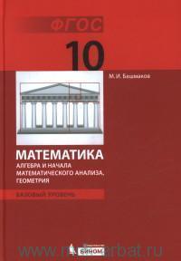 Математика : алгебра и начала математического анализа, геометрия : базовый уровень : учебник для 10-го класса (ФГОС)