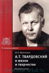 А. Т. Твардовский в жизни и творчестве : учебное пособие для школ, гимназий, лицеев и колледжей
