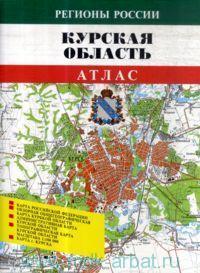 Курская область : атлас