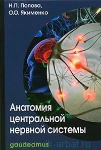 Анатомия центральной нервной системы : учебное пособие для вузов