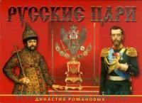 Русские цари. Династия Романовых : комплект открыток = Russian Tsars : Dynasty of the Romanovs : Postcards : артикул 16003