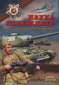 Наука побеждать : рассказы о Великой Отечественной войне