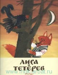 Лиса и тетерев : белорусские сказки : в пересказе М. В. Долотцевой
