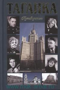 Таганский район Москвы : путеводитель
