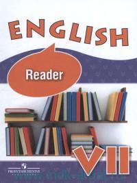 Английский язык : 7-й класс : книга для чтения : учебное пособие для общеобразовательных организаций и школ с углублённым изучением английского языка = English VII : Reader