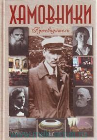 Хамовники : в лицах, судьбах, эпохах... : исторические сенсации в современной трактовке : путеводитель