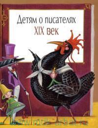 Детям о писателях : XIX век : книга для учителей, воспитателей, родителей