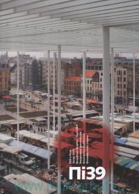 ПроектInternational. №39 : журнал по мировой архитектуре