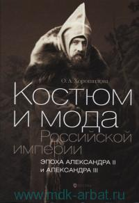 Костюм и мода Российской империи : эпоха Александра II и Александра III