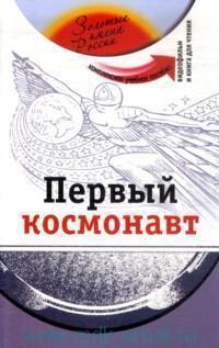 Первый космонавт : комплексное учебное пособие для изучающих русский язык как иностранный