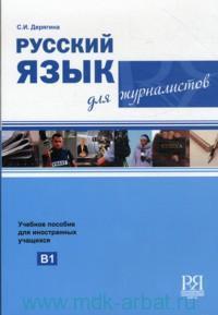 Русский язык для журналистов : учебное пособие для иностранных учащихся
