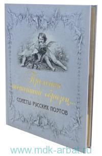 """""""Прелести чистейший образец..."""" : сонеты русских поэтов"""