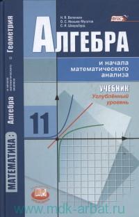 Математика : Алгебра и начала математического анализа, геометрия : 11-й класс : учебник для учащихся общеобразовательных организаций : углубленный уровень (ФГОС)