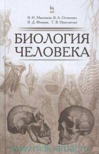 Биология человека : учебник