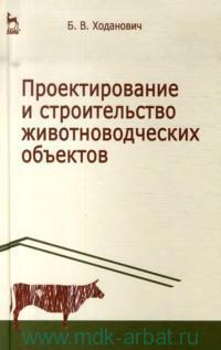 Проектирование и строительство животноводческих обьектов : учебник
