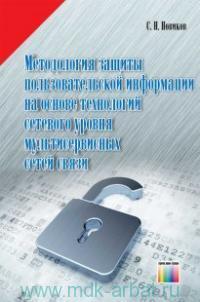 Методология защиты пользовательской информации на основе технологий сетевого уровня меультисервисных сетей связи