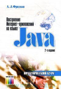 Построение Интернет-приложений на языке Java