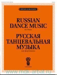 Русская танцевальная музыка : для фортепиано = Russian Dance Music : for Piano