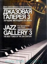 Джазовая галерея 3 : лучшие мелодии XX века : Обработка для саксофона и фортепиано Б. Ривчуна = Jazz Gallery 3 : The Best Tunes of the 20th Century