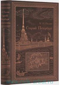 Старый Петербург : рассказы о былой жизни столицы