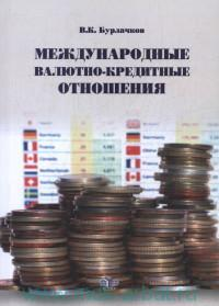 Международные валютно-кредитные отношения : конспект лекций