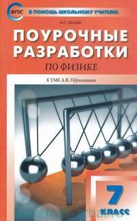 Поурочные разработки по физике : 7-й класс : к учебнику А. В. Перышкина (Дрофа) (соответствует ФГОС)