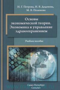 Основы экономической теории. Экономика и управление здравоохранением : учебное пособие