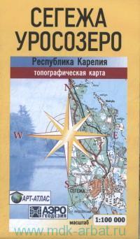 Сегежа. Уросозеро : топографическая карта : М 1:100 000 : Республика Карелия