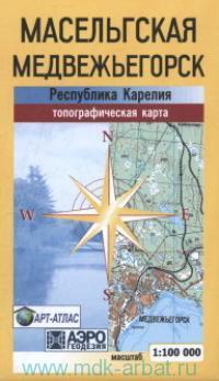 Масельгская. Медвежьегорск : топографическая карта : М 1:100 000 : Республика Карелия