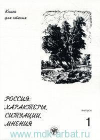 Россия : характеры, ситуации, мнения : книга для чтения. Вып.1. Характеры