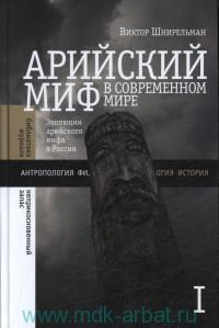 Арийский миф в современном мире. В 2 т. Т.1