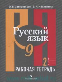 Русский язык : 9-й класс : рабочая тетрадь : учебное пособие для общеобразовательных организаций. В 2 ч. Ч.2
