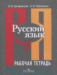 Русский язык : 9-й класс : рабочая тетрадь : учебное пособие для общеобразовательных организаций. В 2 ч. Ч.1
