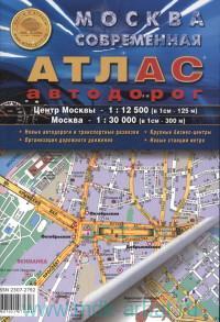 Москва современная : атлас автодорог : центр Москвы : М 1:12 500, Москва : М 1:30 000. Вып.1 (1), 2015