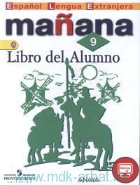 Испанский язык : второй иностранный язык : 9-й класс : учебник для общеобразовательных организаций = Espanol Lengua Extranjera : Manana : Libro del Alumno : 9 (ФГОС)