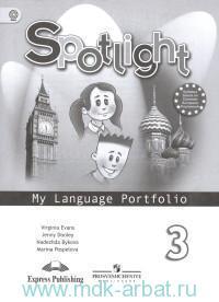 Английский язык : языковой портфель : 3-й класс : учебное пособие для общеобразовательных организаций = Spotlight 3 : My Language Portfolio (ФГОС)