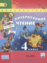 Литературное чтение : 4-й класс : учебник для общеобразовательных организаций. В 2 ч. Ч.1 (Перспектива. ФГОС)