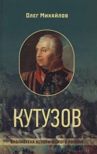 Кутузов : исторический роман