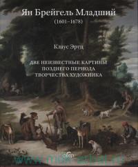 Ян Брегель Младший (1601-1678) : Две неизвестные картины позднего периода творчества художника