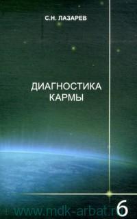 Диагностика кармы. Кн.6. Ступени к божественному
