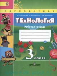 Технология : 3-й класс : рабочая тетрадь : учебное пособие для общеобразовательных организаций (ФГОС)